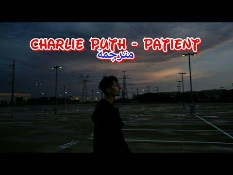 Charlie Puth - Patient - lyrics arabic مترجمة عربي
