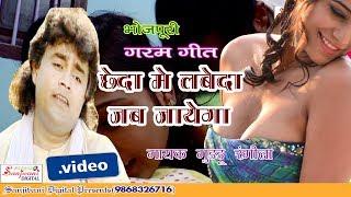 HD छेदा में लबेदा जब जायेगा  | New Hot Bhojpuri song | Praveen Sawan & Others