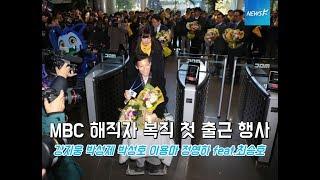 MBC 해직자 복직 첫 출근 행사 - 이용마 기자 참석 (2017.12.11)