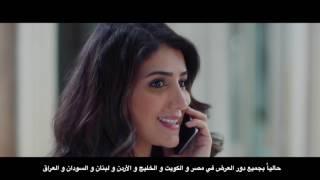 Akher Deek F Masr Promo | الاعلان الرسمي الأخير لفيلم أخر ديك في مصر - محمد رمضان