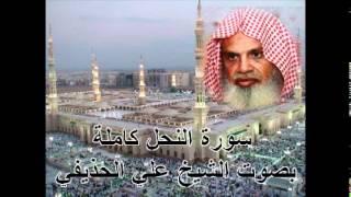 سورة النحل كاملة الشيخ علي الحذيفي Sura AnNahl by Ali Alhuthaifi