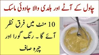 Rice Flour And Turmeric Face Mask For Skin Whitening