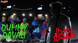 Dummy Davali  Full Video Song   Navarasa Thilagam   Ma. Ka. Pa. Anand   Siddarth Vipin