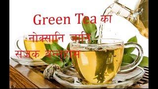 के तपाईलाई थाहा छ ग्रीन टी को यी ७ नोक्सान ? जानी राखौँ- Disadvantages Of Green Tea