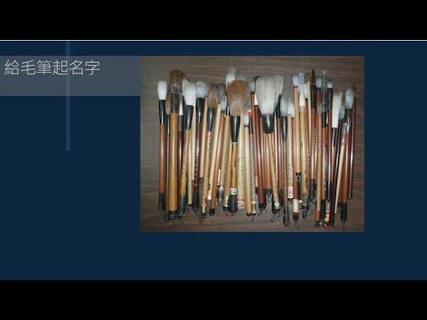 黃簡講書法:初級課程 09認識毛筆 ﹝2﹞