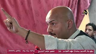 قصة اتكزبر الجلد وعلي || الشاعر علي البديري|| مهرجان قادرون منتدى عهد النوارس مدينة بابل 2018