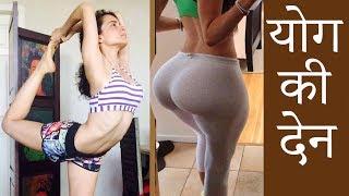 इन Actresses ने Yoga करके किया ये कमाल ! Kareena Kapoor, Kangana, Deepika