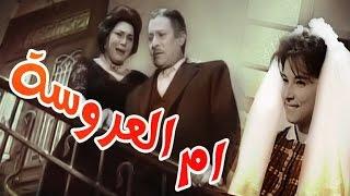 ام العروسة - Om El Arosa