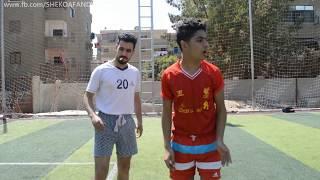Sheko Afandy - لما تحجز ساعة كورة مع صحابك