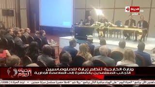 الحياة اليوم | الخارجية تنظم زيارة للدبلوماسيين الأجانب المعتمدين بالقاهرة إلى العاصمة الإدارية