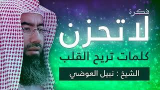 أوصيك أن لاتحزن   كلمات تريح القلب   الشيخ   نبيل العوضي
