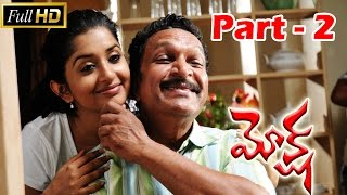 Moksha Telugu Latest Horror Movie Parts 2/5 || Meera Jasmine | Disha Pandey | Rajeev Mohan
