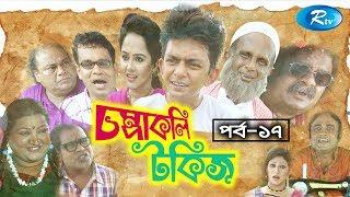 Chompakoli Talkies | Ep-17 | চম্পাকলি টকিজ | Chanchal | Nadia | Babu | Hasan | Rtv Drama Serial