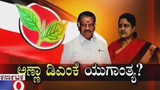 ANNA DMK Yuganthaya - Sasikala news: Edapadi Palaniswami named new CM pick