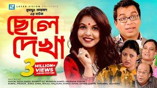 Chele Dekha | Bangla Natok | Humayun Ahmed | Shaon, Iresh Zaker, Rahmot Ali