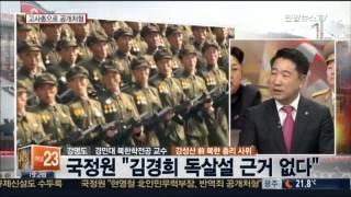 [북한은 오늘] 北 현영철 처형…김정은 공포정치 내막은?