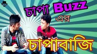 Chapa Buzz এর চাপাবাজি ǁ New bangla funny video ǁ Chapa Buzz