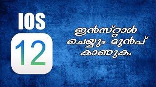 IOS 12 Update ചെയ്യും മുൻപ് ഈ വീഡിയോ കാണുക | Watch before Updating to IOS 12 | Malayalam