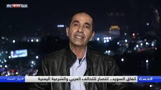 /اتفاق السويد.. انتصار للتحالف العربي والشرعية اليمنية