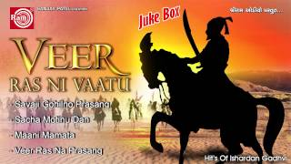 Veer Ras Ni Vaatu ||Gujarati Loksahitya || Ishardan Gadhvi