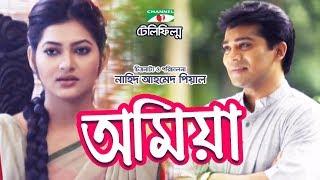 অমিয়া | Bangla Drama Omia | Jitu Ahsan | Nadia Mim | Channel i TV