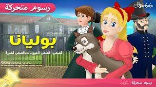 بوليانا قصة - قصص للأطفال - قصة قبل النوم للأطفال - رسوم متحركة