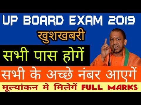 UP Board exam 2019 latest news सभी को अच्छे नंबर मिलेगें