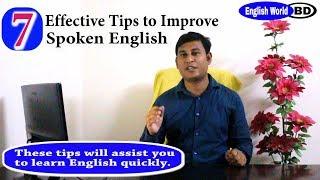 Tips to Improve Spoken English!-  Spoken English Tips in Bangla   English World BD