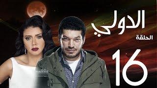 مسلسل الدولي | باسم سمرة . رانيا يوسف - الحلقة | 16| EL Dawly Series Eps
