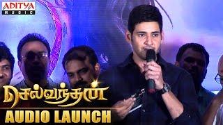 Mahesh Babu Tamil Speech At Selvandhan Audio Launch - Mahesh Babu, Shruthi Haasan