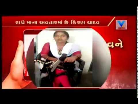 Xxx Mp4 Viral Video Bihari Girl Kiran Yadav Look Like Radhe Maa Part 2 Vtv News 3gp Sex