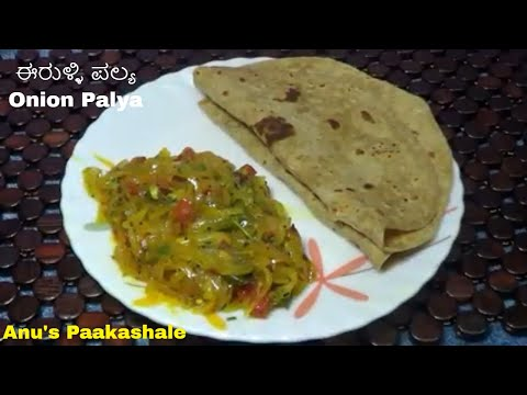 Xxx Mp4 Onion Palya Spicy Onion Palya ಈರುಳ್ಳಿ ಪಲ್ಯ Onion Sabzi In Kannada 3gp Sex