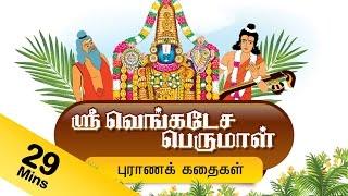 Tirupati Balaji Tamil Movie | Tirupati Balaji Stories In Tamil | Lord Tirumal Stories