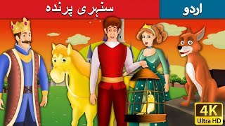 سنہری پرندہ | The Golden Bird Story in Urdu | Urdu Story | Stories in Urdu | Urdu Fairy Tales