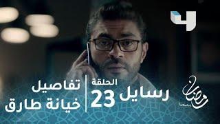 مسلسل رسايل - حلقة 23 - هالة تتعرف على تفاصيل خيانة زوجها طارق مع صديقتها منى.