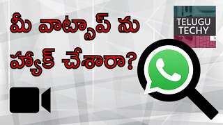 How to know your WHATSAPP hacked or not? ✅