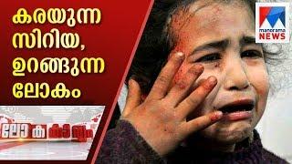 Syria is bleeding Whole World is sleeping |Lokakaraym #EP25| Manorama News