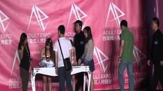 台北成人展
