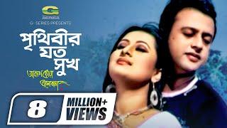 Prithibir Joto Sukh | ft Riaz , Purnima | Habib & Nancy | Akash Choya Bhalobasha