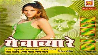 DJ MIX VIDEO || Babya Re Kashala Miss Call Karto  || Original Miss Call Song