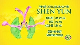 神韻2016日本公演(東京) 4月24-26日 新国立劇場