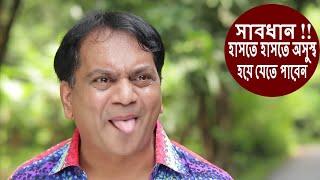 সাবধান !! হাসতে হাসতে অসুস্থ হয়ে যেতে পারেন / Mir Sabbir Best Funny video 2017