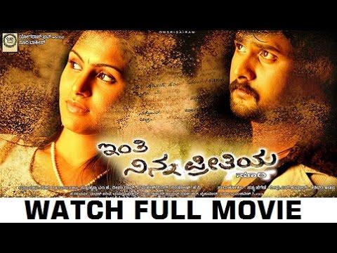 Inthi Ninna Preethiya | Kannada Full Movie | Srinagar Kitty | Bhavana