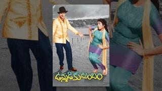 Ummadi Kutumbam Telugu Full Length Movie || NTR, Savitri