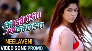 Neelaveni Video Song Trailer || Eedo Rakam Aado Rakam Movie Songs || Vishnu, Raj Tarun