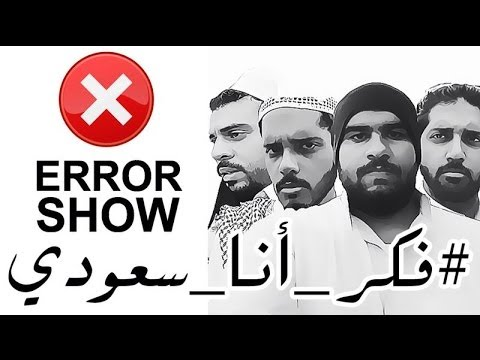 Xxx Mp4 ايرور شو 105 فكر انا سعودي Error Show 105 3gp Sex