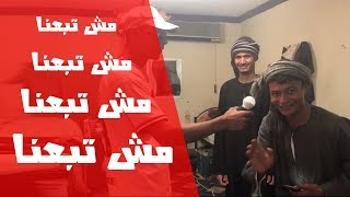 ابن سوهاج العاق || هتموت من الضحك || ابو التركي الصعيدي