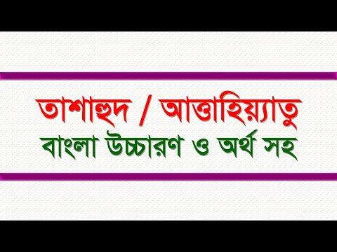 Xxx Mp4 তাশাহুদ আত্তাহিয়্যাতু । বাংলা উচ্চারণ সহ । Tashahhud Bangla Yamin Bin Emdad 3gp Sex
