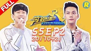 【ENG SUB FULL】Keep Running EP.2 20170421 [ ZhejiangTV HD1080P ]