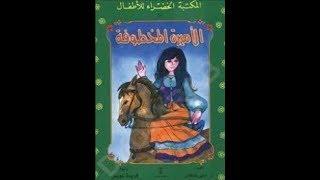 قصة الأميرة المخطوفة I سلسلة المكتبة الخضراء